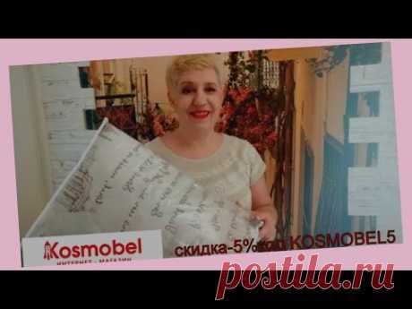 Хотите Париж ? Тогда вам в  #KOSMOBEL #Ивановский #трикотаж #Белорусская косметика