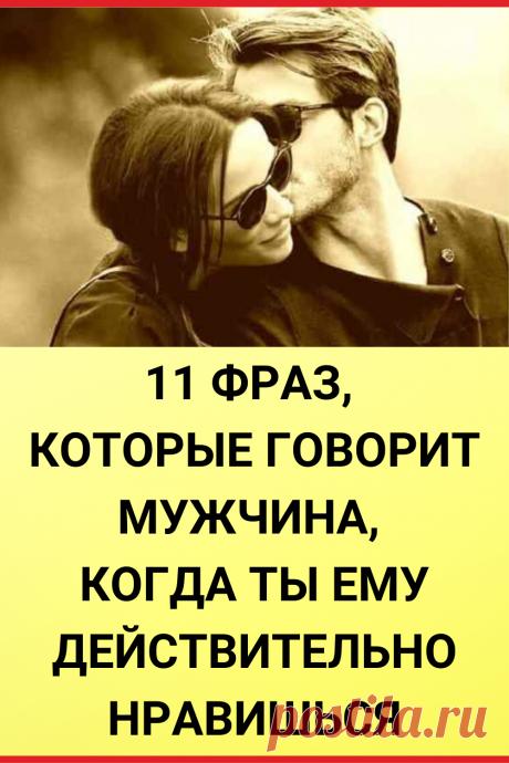 11 фраз, которые говорит мужчина, когда ты ему действительно нравишься