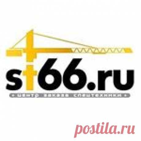 Аренда СПЕЦТЕХНИКИ  ST66.RU