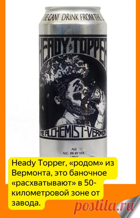 Баночное пиво: обзор лучшего в России | Про самогон и другие напитки 🍹 | Яндекс Дзен