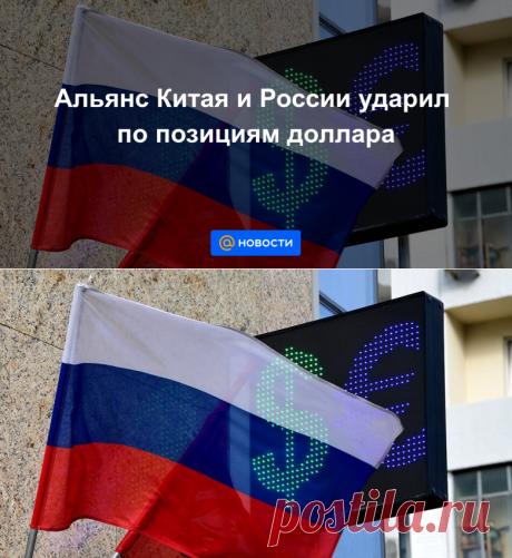 Альянс Китая и России ударил по позициям доллара - Новости Mail.ru