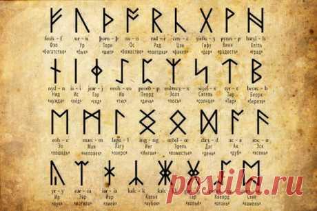 Руны Нортумбрий (полная трактовка ряда) | A r c h a i c H e a r t