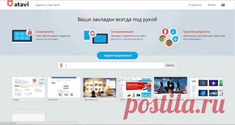Atavi.com — сервис визуальных закладок Менеджер закладок Atavi.com для сохранения визуальных закладок, которые будут доступны с любого компьютера, браузера или операционной системы.