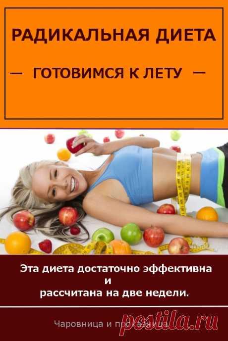 Радикальная диета — готовимся к лету. Продолжительность — 14 дней.  Потери в весе — до 20 кг. Сложность — 4 балла (по пятибалльной системе).  Адаптация — 2-3 дня.  Эта диета достаточно эффективна и рассчитана на две недели. Наберитесь терпения — оно вам очень потребуется.