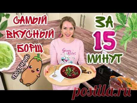 Постный борщ (Рецепт за 15 минут) Смотри как вкусно приготовить борщ без мяса Вегетарианский борщ