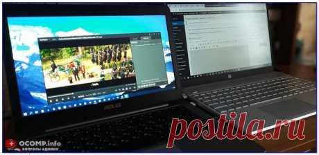 Как передавать изображение с экрана одного компьютера на другой