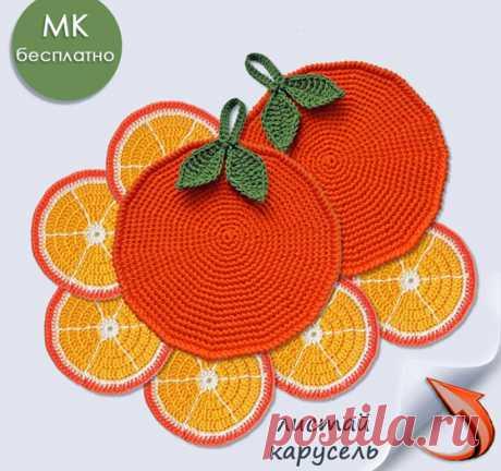 """Вязаные крючком декоративная прихватка """"Апельсин"""" и подставка под горячее """"Апельсиновы"""