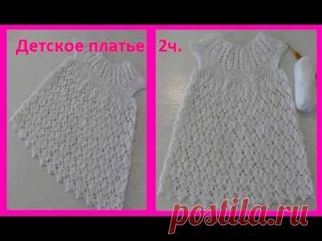 """Детское платье 2 ч. подол """"Сердечки"""" ,вязание крючком, crochet dress for baby (бэби № 75)"""
