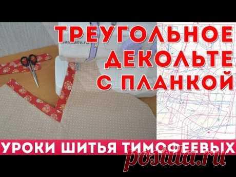 как сшить треугольное декольте с планкой - уроки шитья для начинающих - автор Тимофеева Тамара