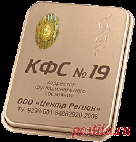 В этой статье хотелось бы вкратце рассказать о Золотой серии КФС Кольцова. Данная информация будет интересна прежде всего людям, которые только начали свое знакомство с корректорами функционального состояния.