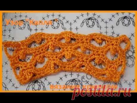 "Разбор УЗОРА ""Капля"" по схеме , Вязание КРЮЧКОМ , crochet beautiful pattern (узор № 277)"