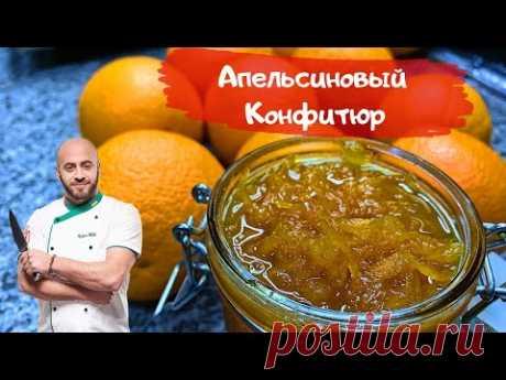 Как сварить апельсиновый конфитюр