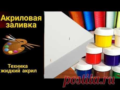 Что ВАЖНО ЗНАТЬ о технике АКРИЛОВАЯ ЗАЛИВКА, Fluid Art.