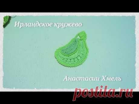 МК листик счастливчик Мотив Ирландское кружево Irish lace