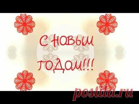 НОВОГОДНИЙ ДЕКОР СВОИМИ РУКАМИ. Ёлочки, снежинки, игрушки. С НОВЫМ ГОДОМ!!!!