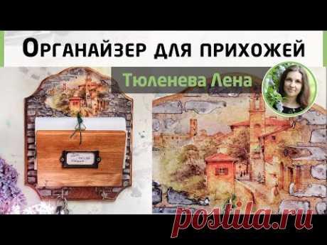 Ключница-органайзер своими руками. Функциональный декор для дома. Мастер-класс Елены Тюленевой