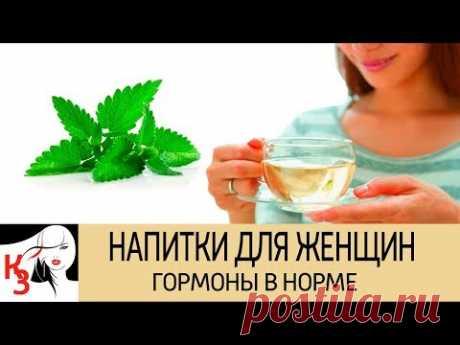 Напитки, которые сотворят чудо с вашим организмом. Женщинам пить каждый день! - YouTube