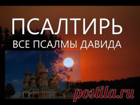 Псалтырь (Псалтирь) Валаамского монастыря слушать онлайн Полная Псалтирь #мирправославия