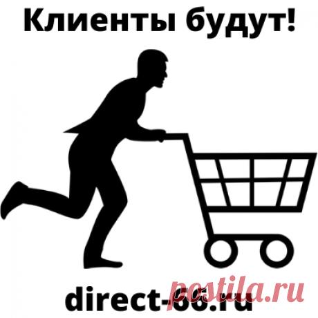 Безубыточная модель привлечения клиентов на основе Яндекс.Директ   Facebook