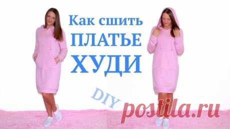 Как сшить платье Худи / Трикотажное платье с капюшоном в спортивном стиле.