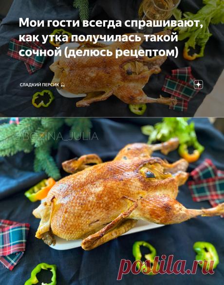 Мои гости всегда спрашивают, как утка получилась такой сочной (делюсь рецептом) | Сладкий Персик 🍑 | Яндекс Дзен
