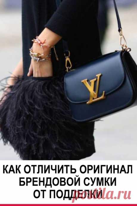 Как отличить оригинал брендовой сумки от подделки. Представьте, что вы долгое время мечтали купить себе настоящую сумочку от Louis Vuitton, например, и наконец накопили нужную сумму и… купили подделку! Это не просто обидно, это даже как-то глупо — потратить немалые деньги на то, что этого совсем не стоит. Ситуация, на самом деле, довольно распространенная.