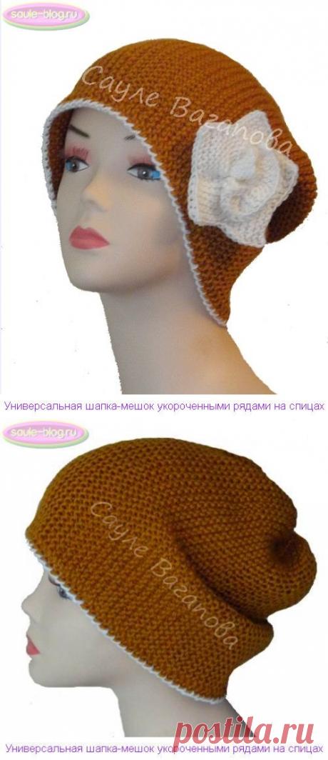 Универсальная шапка-мешок укороченными рядами на спицах
