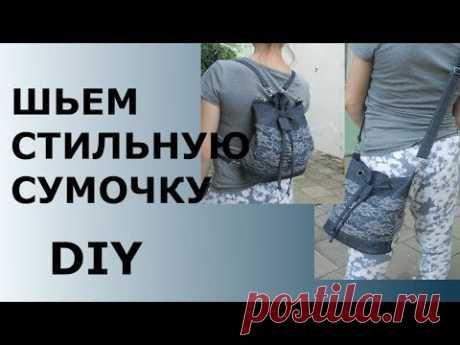 СТИЛЬНАЯ СУМКА-РЮКЗАК ЗА ОДИН ВЕЧЕР//DIY// - YouTube
