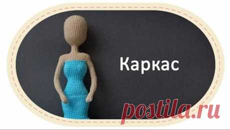 Каркасная кукла крючком, часть 7 (Каркас). DIY Crochet doll, part 7 (Sceleton).