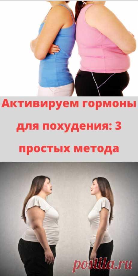 Активируем гормоны для похудения: 3 простых метода - My izumrud
