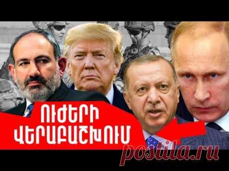 ՇՏԱՊ !!!ԲԱՑԱհԱՅՏՈՒՄ!!! Ուժերի վերաբաշխում /#Պուտին/#Փաշինյան/#Քոչարյան/Թրամփ/Էրդողան/#վարչապետ - YouTube