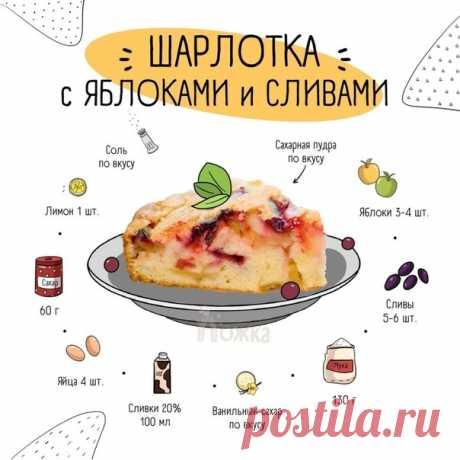 Самые вкусные рецепты шарлотки! Без лишней воды и добавок! Сохранить всем обязательно:)