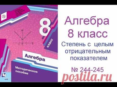 № 244 - 245 Алгебра 8 класс Мерзляк - Степень с целым отрицательным показателем