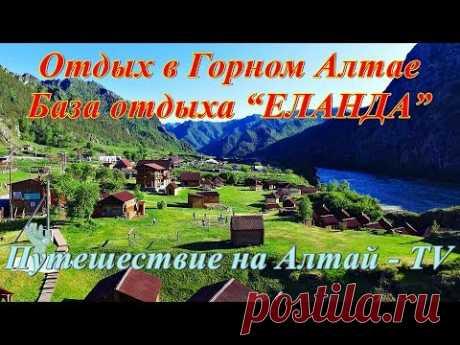 """База отдыха """"Еланда"""" в горах Алтая у реки Катунь - 2017. - YouTube"""