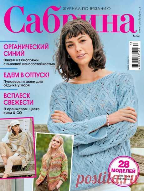 Журнал Сабрина №3 2021   Вязание для женщин спицами. Схемы вязания спицами Этот журнал загружаю полностью, т. к. вязальщиц женской одежды на форуме очень много, может пригодиться.