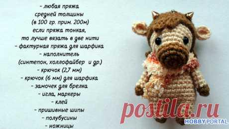 Бычок вязаный крючком. - Мастер-класс на HobbyPortal.ru