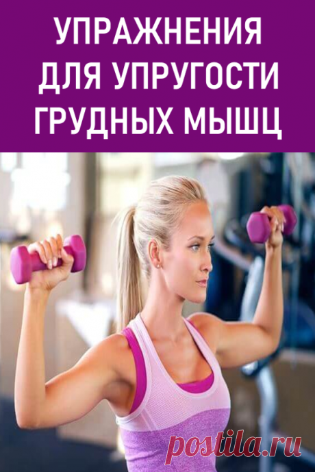 Упражнения для упругости грудных мышц. Чтобы добиться красивой груди, необходимо выполнять упражнения, следовать некоторым рекомендациям, и поменьше кушать. #красота #красиваягрудь #упругостьгрудныхмышц #гимнастика #упражнения #упражнениядлягруди