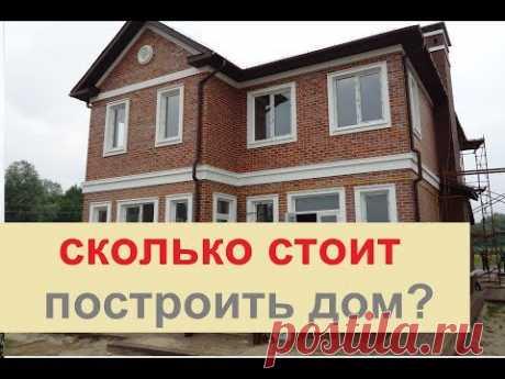 Сколько стоит построить дом? Проверенная годами схема расчёта.