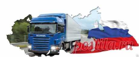 Диспетчерский Интернет - сервис   Грузовые перевозки . Попутный транспорт . Поиск грузов Показать полностью…