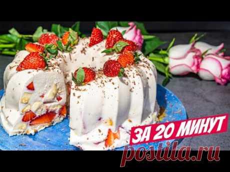 Торт без Выпечки КЛУБНИЧНО-БАНАНОВОЕ Наслаждение За 20 Минут! Нежный творожный рецепт!