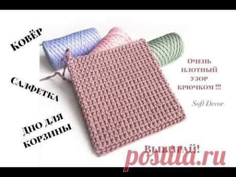 Узор крючком   Ковер, салфетка крючком   Crochet pattern (english subtitles, subtítulos en español)