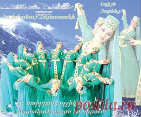 Բարին ընդ քեզ իմ հայրենի երկի՛ր, իմ Հայաստա՛ն🇦🇲  Եղիշե Չարենց ԵՍ ԻՄ ԱՆՈՒՇ ՀԱՅԱՍՏԱՆԻ  Ես իմ անուշ Հայաստանի արևահամ բառն եմ սիրում, Մեր հին սազի ողբանվագ, լացակումած լարն եմ սիրում, Արնանման ծաղիկների ու վարդերի բույրը վառման Ու նաիրյան աղջիկների հեզաճկուն պարն եմ սիրում:  Սիրում եմ մեր երկինքը մուգ, ջրերը ջինջ, լիճը լուսե, Արևն ամռան ու ձմեռվա վիշապաձայն բուքը վսեմ, Մթում կորած խրճիթների անհյուրընկալ պատերը սև Ու հնամյա քաղաքների հազարամյա քարն եմ սիրում: