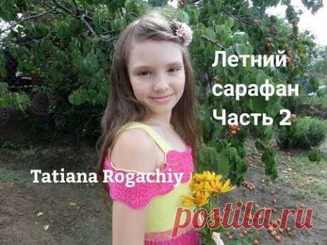 Летний ажурный сарафан на девочку. Вязание спицами Часть 2 - YouTube