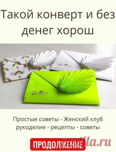 Такой конверт и без денег хорош