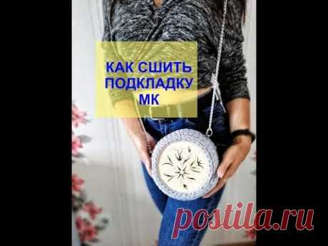 #Nika_vyazet  Как сшить подкладку для сумки \МК\ Сумка из трикотажной пряжи часть 2