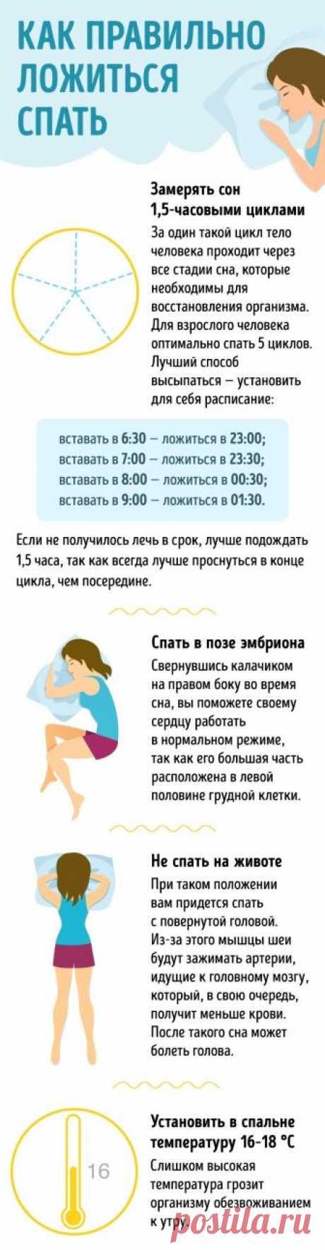 6приемов для идеального сна, которыми пользуются мировые спортсмены