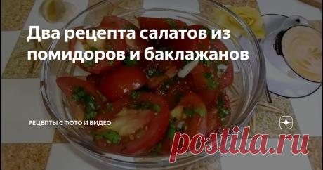 Два рецепта салатов из помидоров и баклажанов