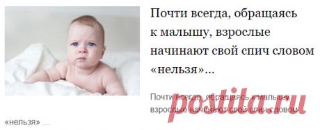 Слово нельзя для малыша. Как научить ребенка воспринимать запреты? - Календарь развития ребенка