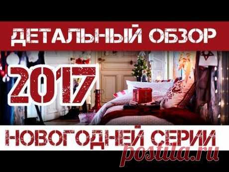 Детальный обзор Новогодней коллекции в ИКЕА  2017 Нижний Новгород