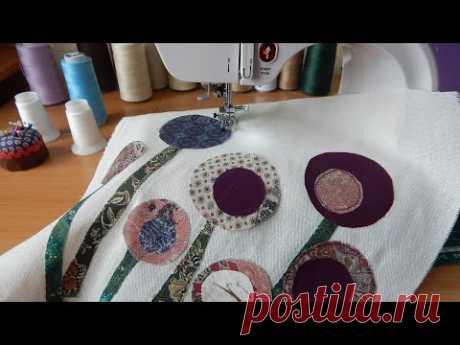 Стильный дизайн из кружочков и полосок. Аппликация на ткани. Печворк для новичков.